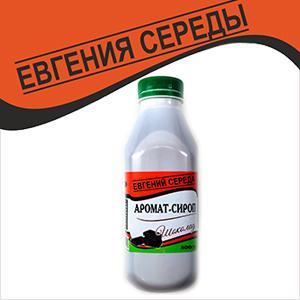 аромат-сиропы Евгений Середа