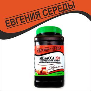 меласса Евгений Середа