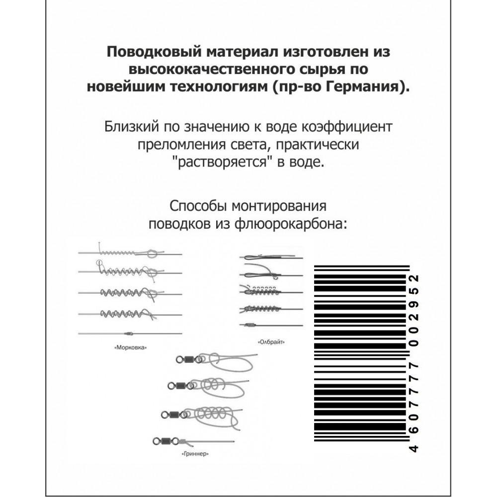 Поводковый материал флюрокарбон 100% Ф1,0